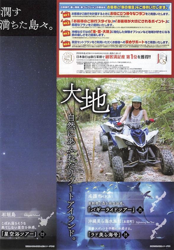 【旅コレクション】沖縄へ行こう