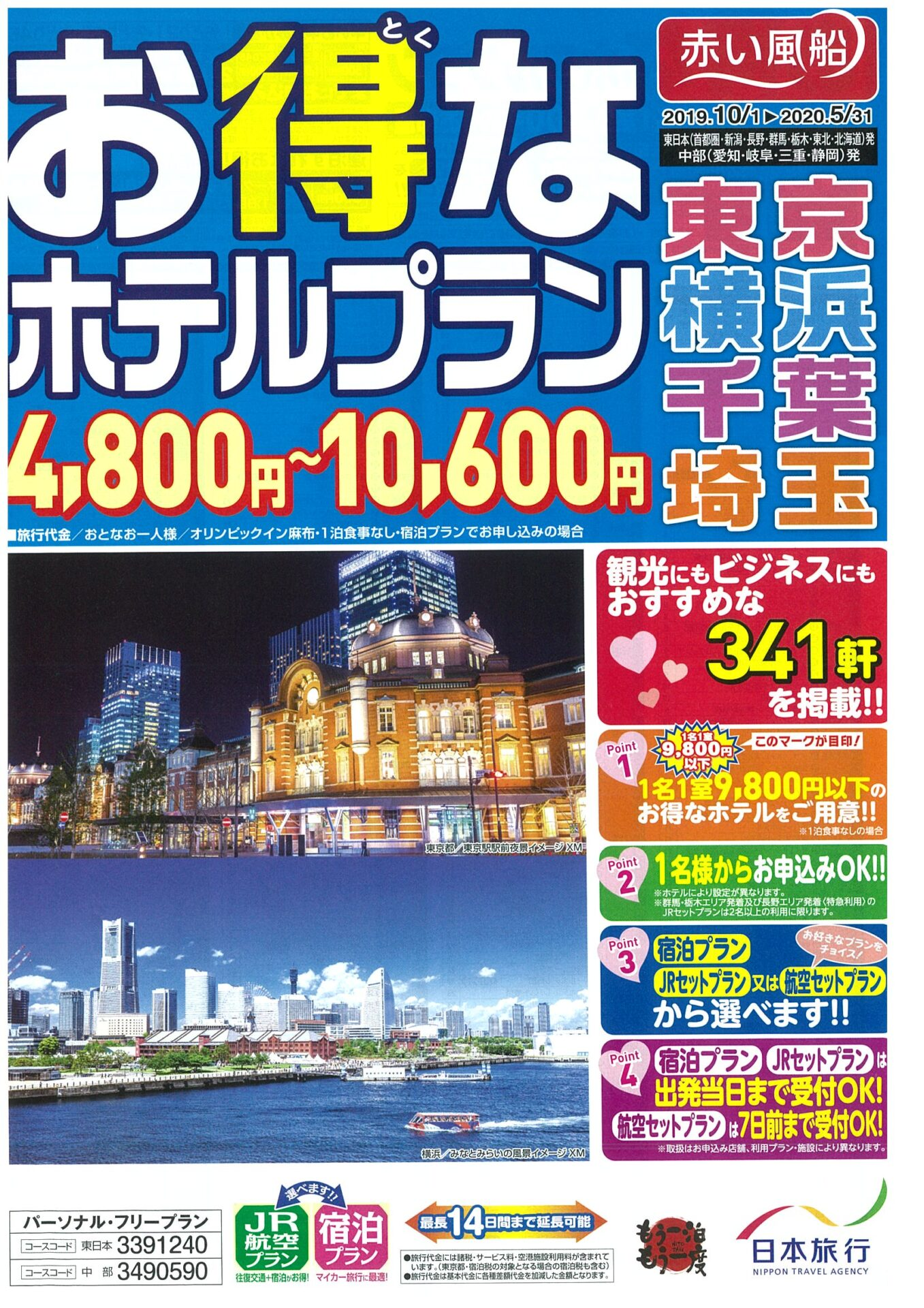 赤い風船 お得なホテルプラン 東京・横浜・千葉・埼玉