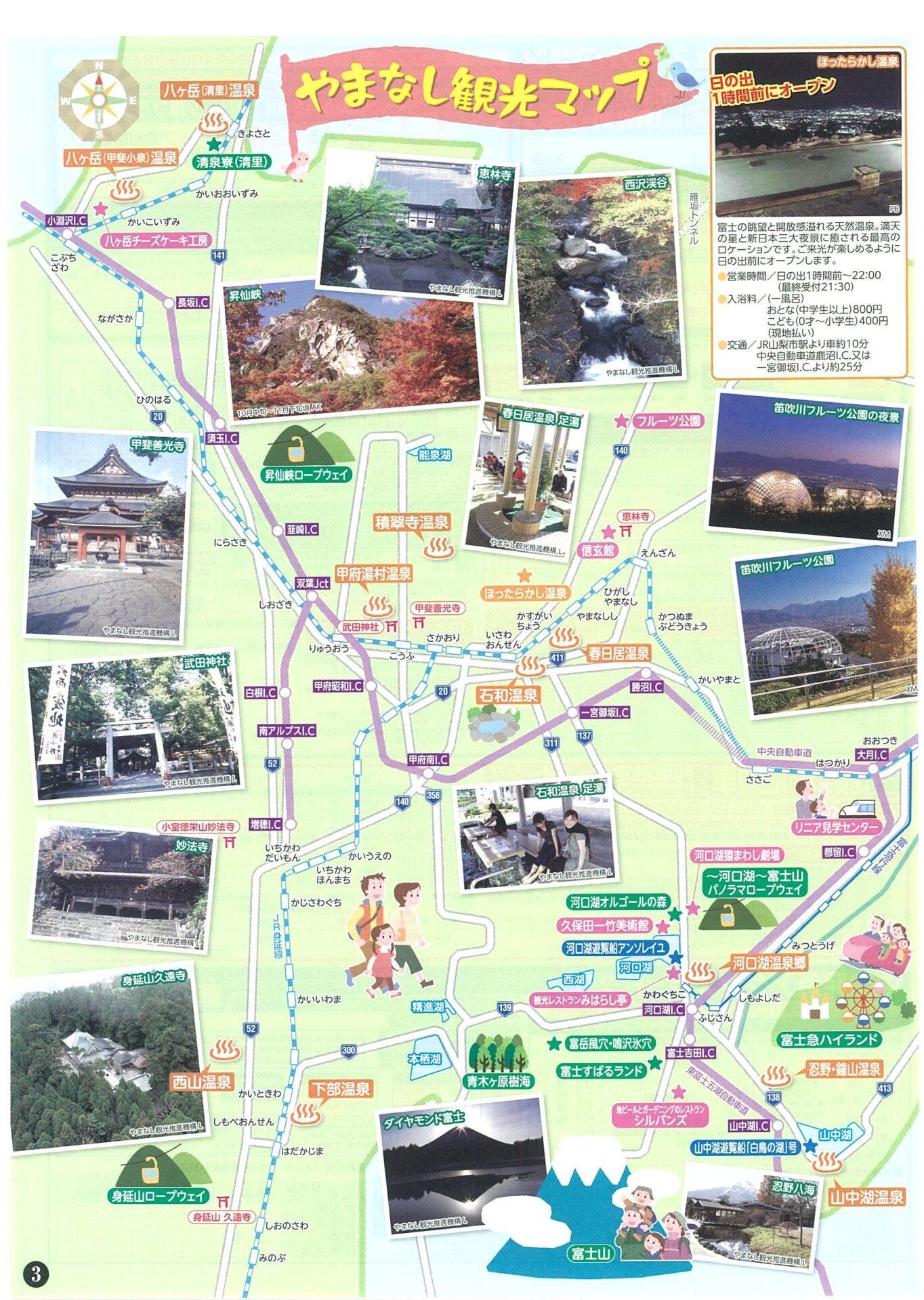 【旅コレクション】山梨・富士河口湖・石和へ行こう