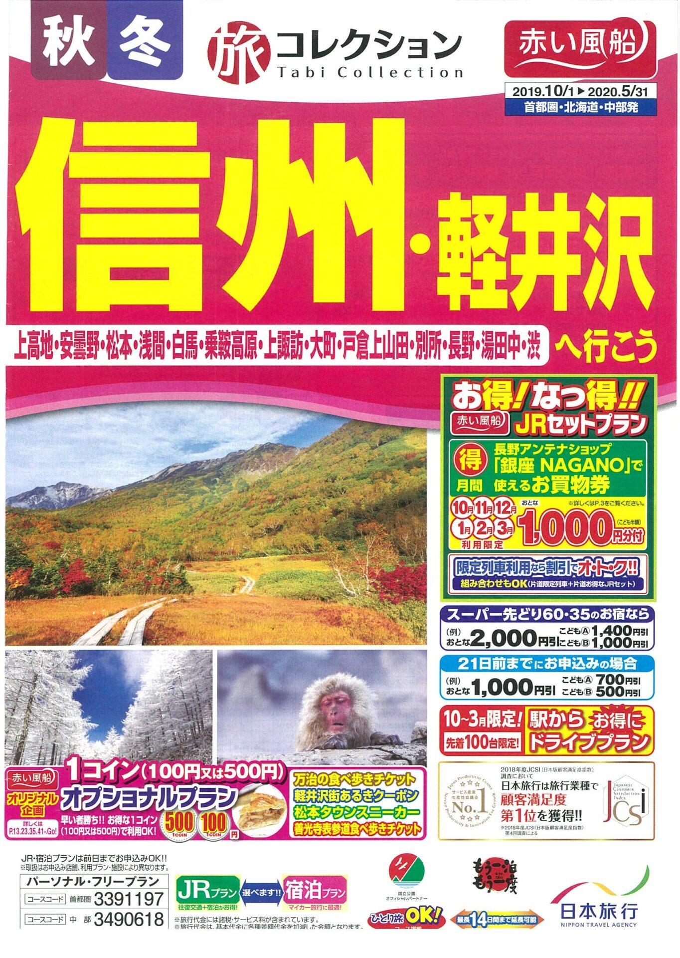 【旅コレクション】信州・軽井沢へ行こう
