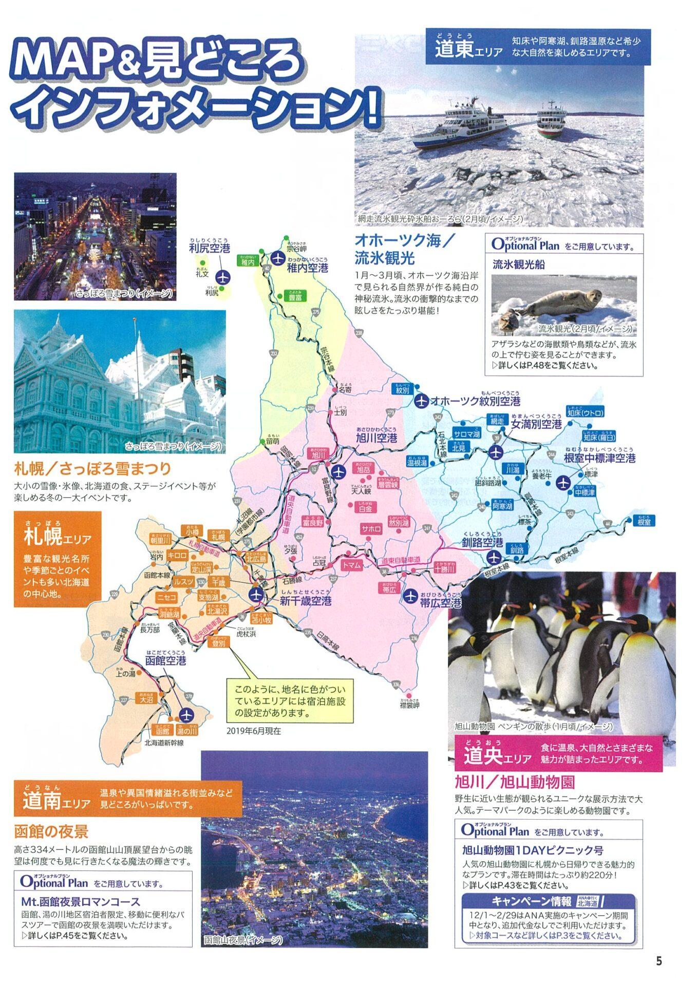 ANA Travelers 今が旅ドキ 北海道