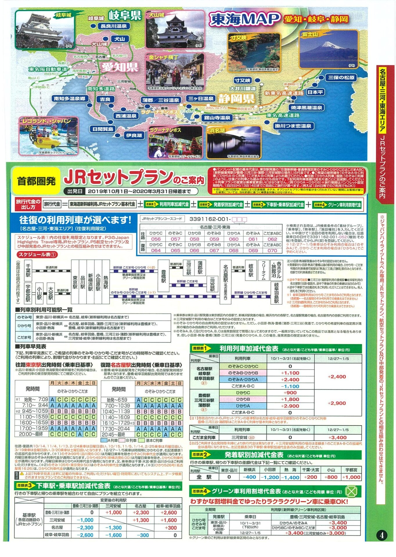【旅コレクション】東海・名古屋・浜名湖へ行こう