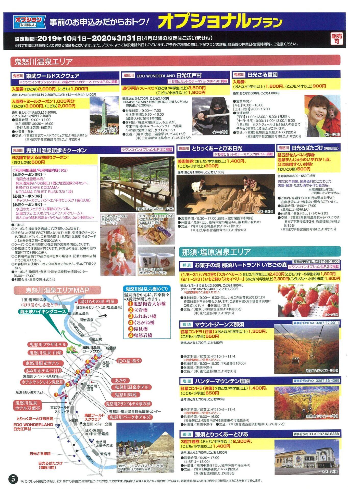 【旅コレクション】栃木、日光・鬼怒川・那須へ行こう