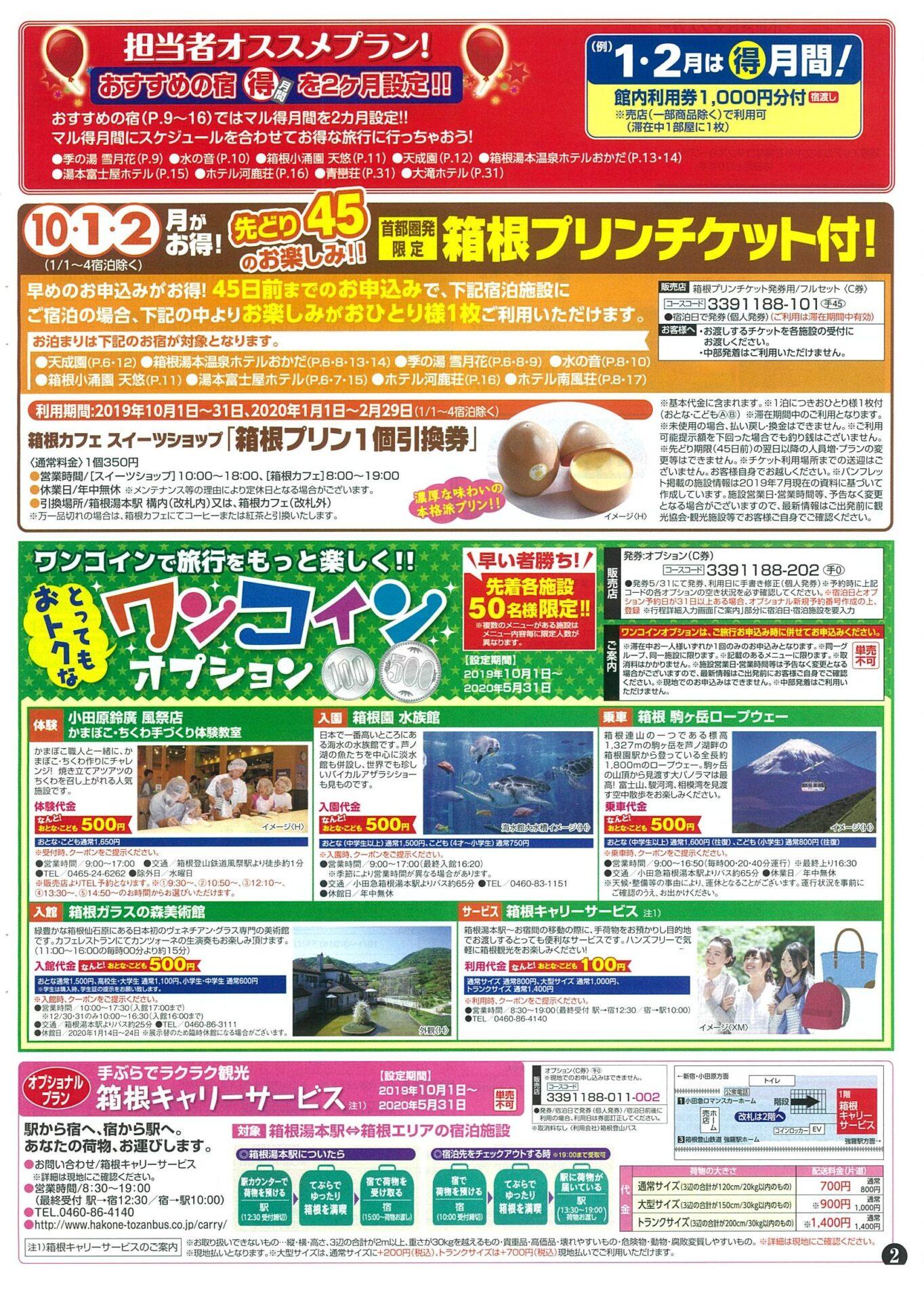 【旅コレクション】箱根・湯河原へ行こう