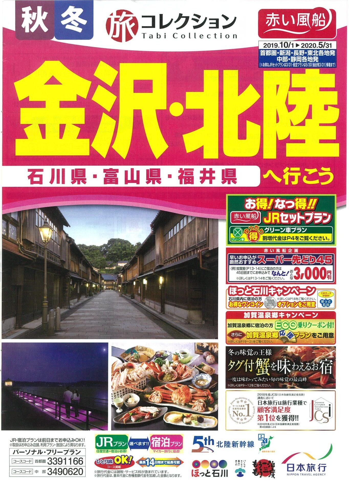 【旅コレクション】金沢・北陸へ行こう
