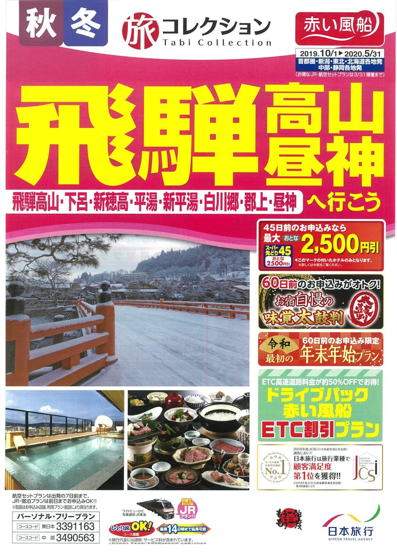 【旅コレクション】飛騨・高山・昼神へ行こう