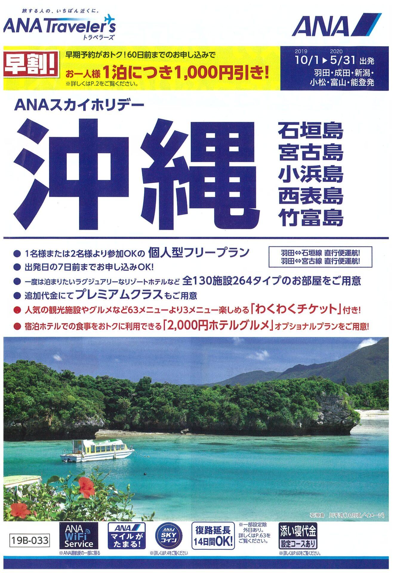 ANA スカイホリデー 沖縄